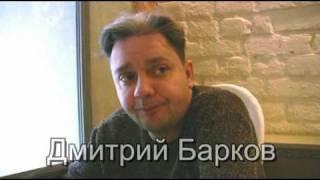 """Дмитрий Барков интервью. """"Петров и Васечкин"""""""