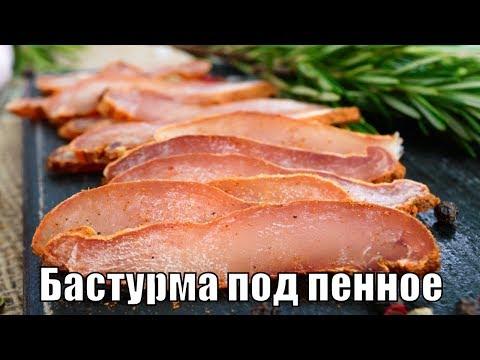 Бастурма из куриной грудки под пенное 2 в 1