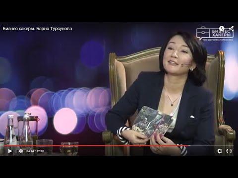 Бизнес хакеры: Барно Турсунова