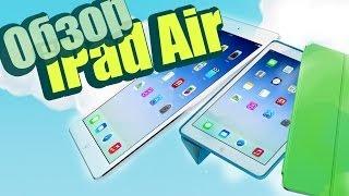 iPad Air - Обзор, мысли, и совет для тех кто задумался о покупке.