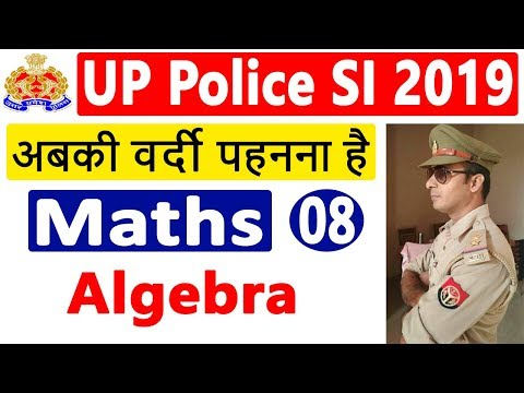 3.00 PM | UP Police SI 2019 | UP Police SI Exam Exam Preparation : Algebra By Rahul Sir