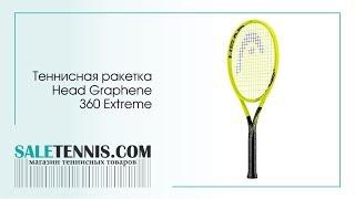 Теннисная ракетка Head Graphene 360 Extreme