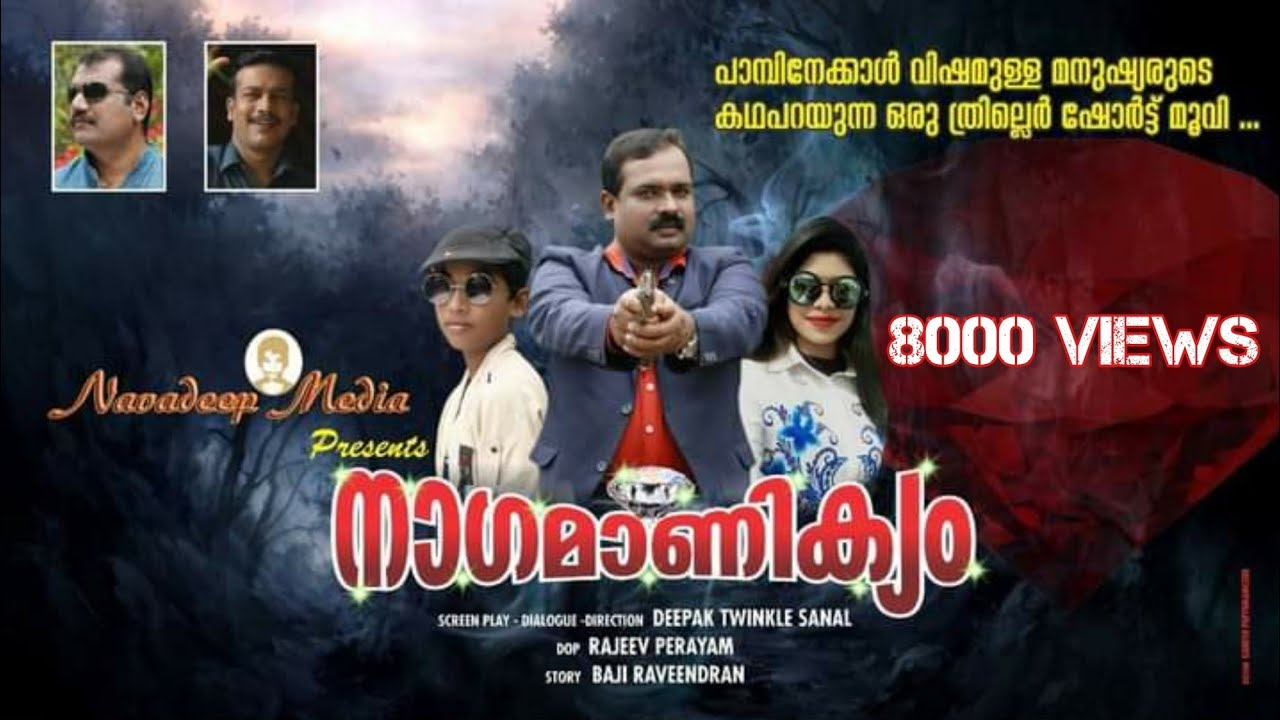 Download NAGAMANIKYAM-MALAYALAM THRILLER SHORT FILM WITH ENGLISH SUBTITLE-HD/ SWAPNA SURESH MODEL CHEATING