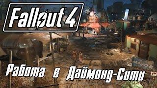 Fallout 4 Прохождение 11 Работа в Даймонд-Сити