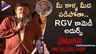 RGV Makes Fun of Producer Rama Satyanarayana | Bhairava Geetha Pre Release Event | RGV | Dhananjaya