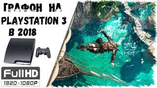 как сделать лучше графику на Playstation 3