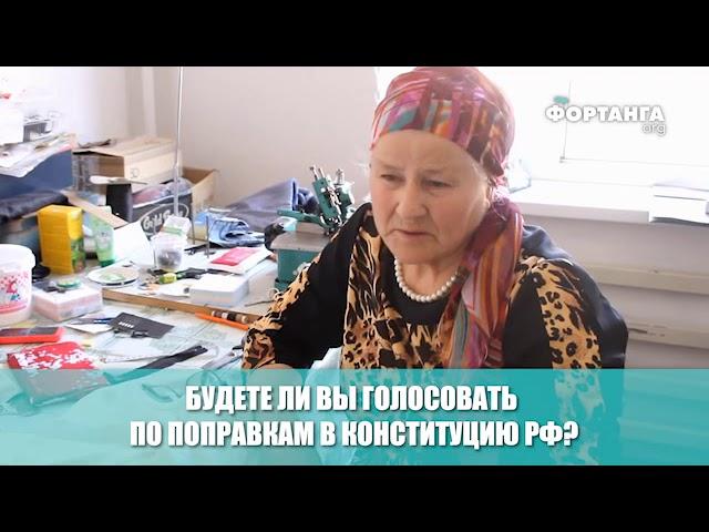 Будете ли вы голосовать по поправкам в Конституцию РФ?