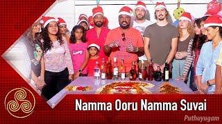 Namma Ooru Namma Suvai – Puthuyugam tv Show