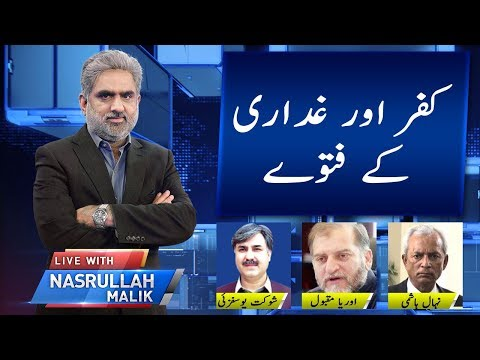 Live with Nasrullah Malik | 20 MAY 2018 | Neo News
