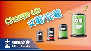 禧福協會 -Charge up 义電/充電