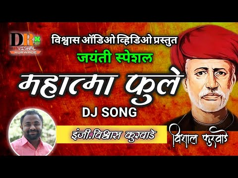 Mahatma phule song