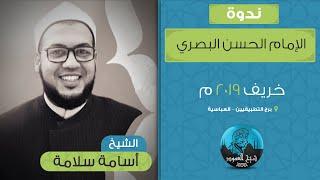 ندوة الإمام الحسن البصري | الشيخ أسامة سلامة | خريف 2019