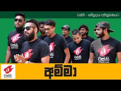 Amma - Wasthi Productions thumbnail