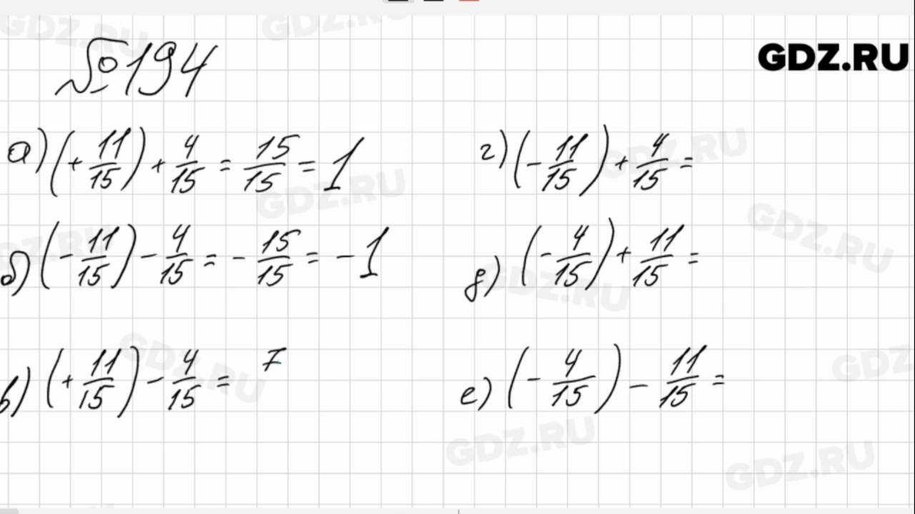 194 класс по гдз 6 математике