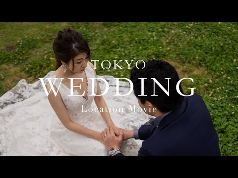 結婚式オープニングムービー [ロケーション撮影] [東京]