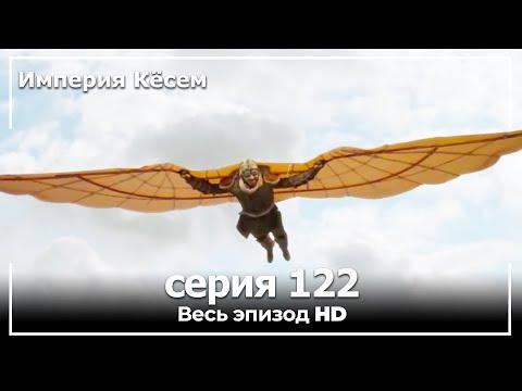 Великолепный век Империя Кёсем серия 122