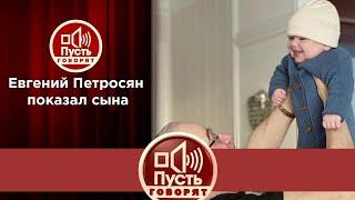 Евгений Петросян в день своего 75-летия знакомит мир с сыном. Пусть говорят. Выпуск от 16.09.2020