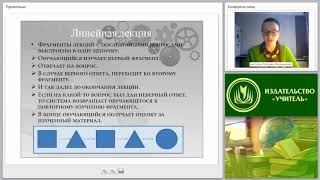Создание учебной лекции в виртуальной обучающей среде Мoodle как средство дистанционного обучения