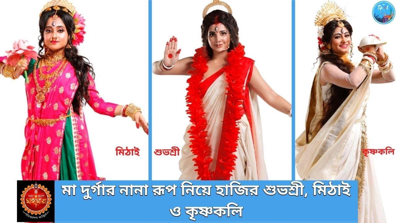 মা দুর্গার নানা রূপ নিয়ে হাজির শুভশ্রী, মিঠাই ও কৃষ্ণকলি | Nana Rupe Mahamaya | Zee Bangla