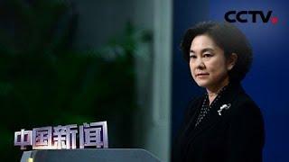 [中国新闻] 中国外交部:中方决定制裁美国部分非政府组织 | CCTV中文国际