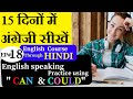 Easy and basic english reading practice through hindi for beginners and students.