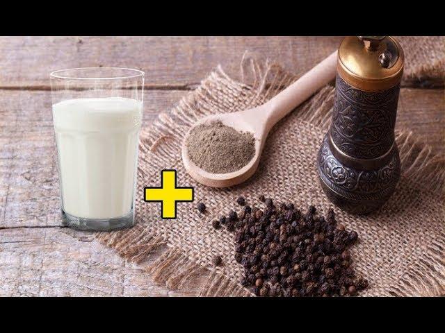 قم بخلط الفلفل الاسود مع الحليب لتحصل على فوائد ستدهشك Youtube