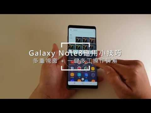 Galaxy Note8 功能詳解:多重視窗 + 多重視窗組合介紹