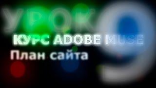 Курс Adobe Muse - Урок 9 (Рабочая область План)