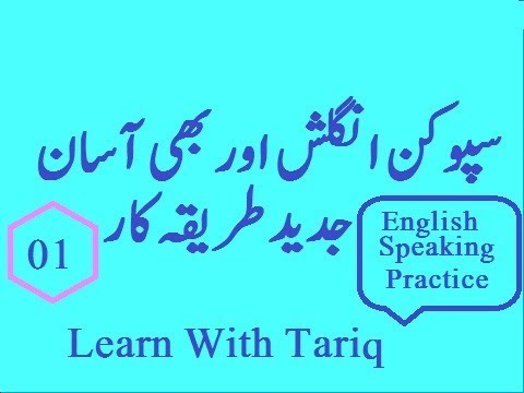 """Lesson One use of I'm The Or I am ! """"The Craziest Way To Learn English By Tariq aziz"""""""