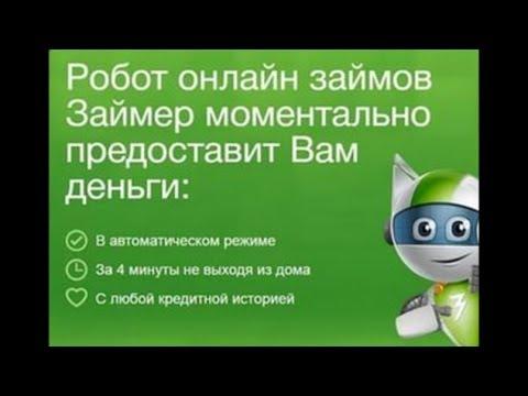 Онлайн заявка на кредит красноярск