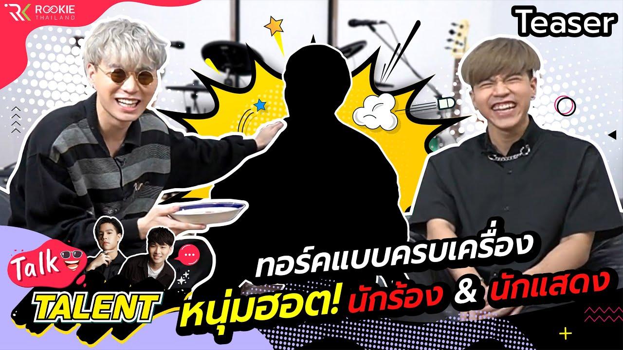 ตัวอย่าง Talk Talent Ep.6 | ทอร์คแบบครบเครื่อง หนุ่มฮอต นักร้อง & นักแสดง !!