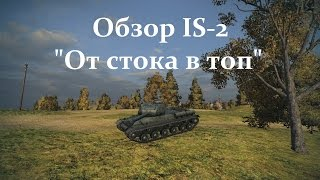"""Обзор IS-2 - """"От стока в топ"""""""