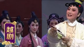 《CCTV空中剧院》 20190731 越剧《柳永》 1/2| CCTV戏曲