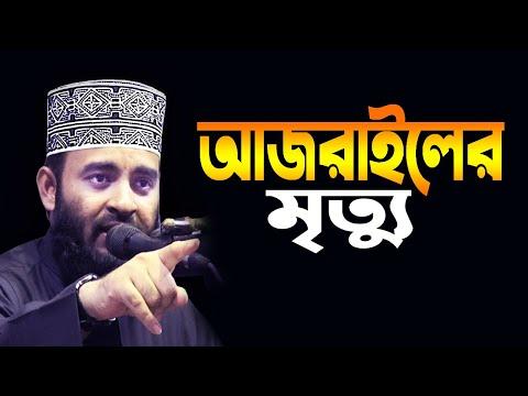 আজরাইলের মৃত্যু ও কবরের আজাব   মিজানুর রহমান আজহারী নতুন ওয়াজ   Mizanur Rahman Azhari New Waz 2020