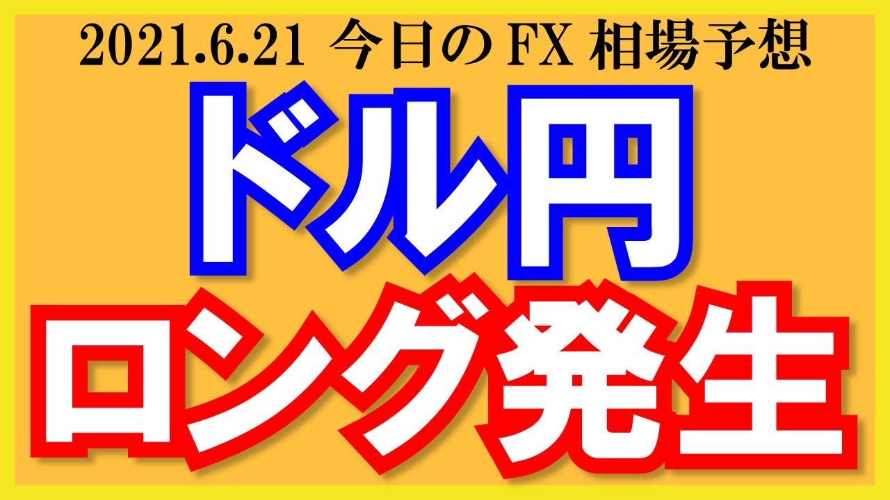 【ドル円】フィボナッチ61.8%でロングエントリーなるか?110円キリ番の攻防に注目!【2021/6/21.FX相場予想】
