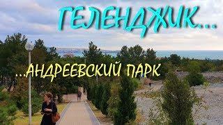 ГЕЛЕНДЖИК... АНДРЕЕВСКИЙ ПАРК... сентябрь 2019....