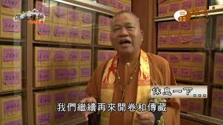【混元禪師隨緣開示87】| WXTV唯心電視台