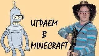 Нифёдов и Bender опять играют в Minecraft!