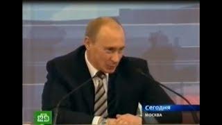 Путин смеется над журналистами