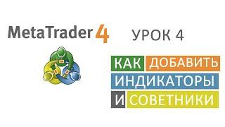 METATRADER 4 | Торговая платформа FOREX | Как настроить Индикаторы и Советники в mt4 #4(MetaTrader 4 Торговая платформа Форекс. Самый популярный Торговый терминал в Мире. mt4 скачать ▻ http://bit.ly/MT4Alpari..., 2014-10-11T15:31:04.000Z)