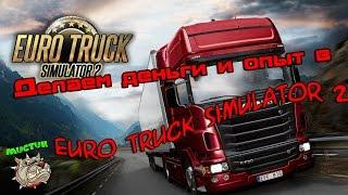 Как взломать American Truck Simulator