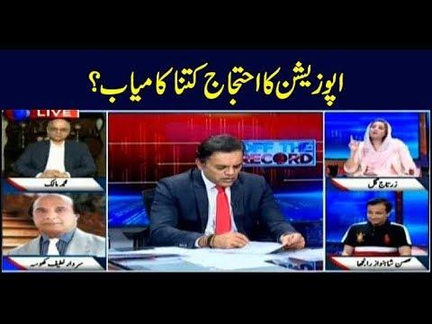 Off The Record   Kashif Abbasi   ARYNews   25 July 2019