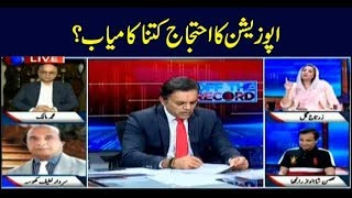Off The Record  Kashif Abbasi  ARYNews  25 July 2019