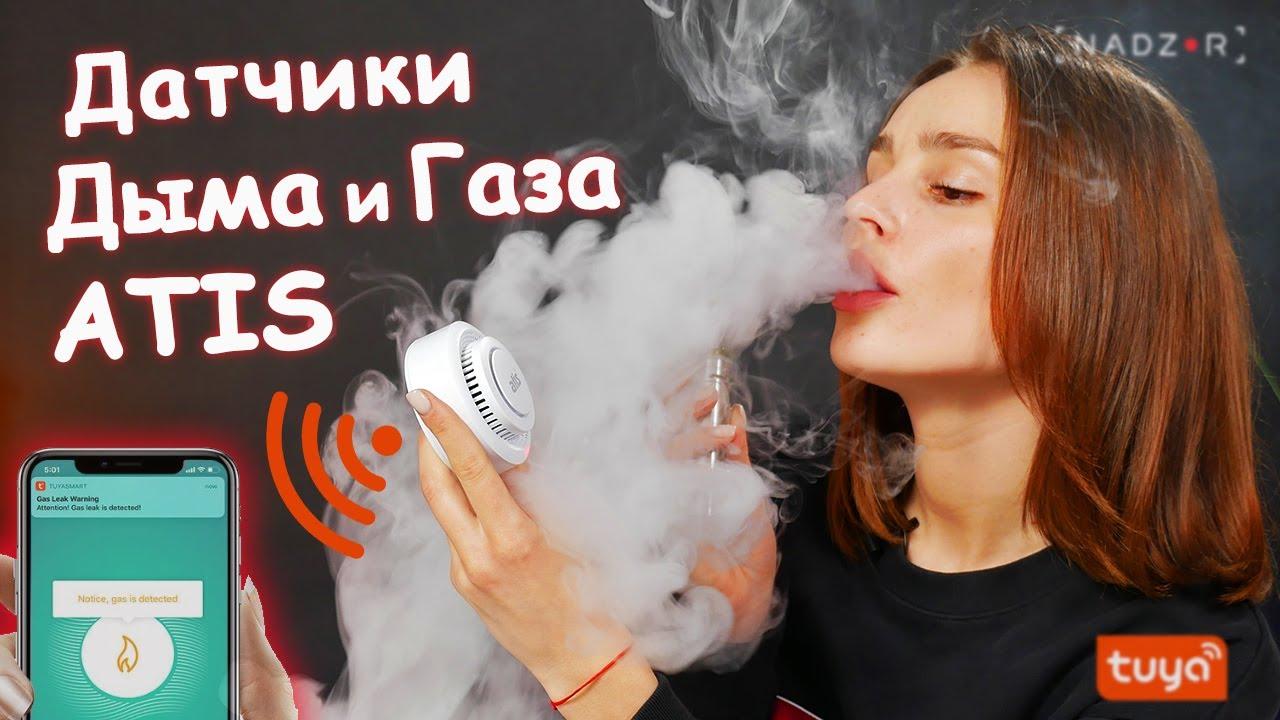 Датчики дыма и обнаружения газа от Atis, для умного дома Tuya Smart | ATIS-229DW-T и ATIS-938DW-T