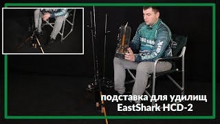 Подставка для удилищ EastShark HCD 2