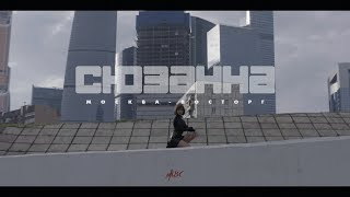 Смотреть клип Сюзанна - Москва-Восторг