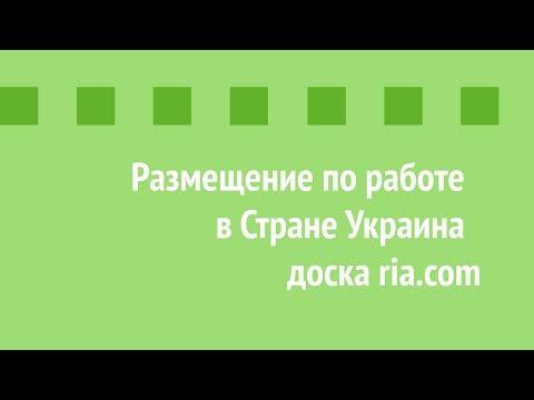 Размещение по работе  в Стране Украина  доска Ria.com