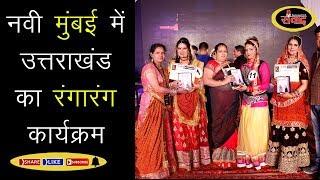 नवी मुंबई में बसे प्रवासी उत्तराखंड परिवार द्वारा रंगारंग सांस्कृतिक कार्यक्रमों का आयोजन
