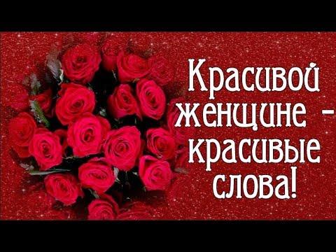 Красивой женщине - красивые слова!