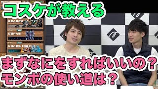【パズドラ】復帰勢の疑問にコスケが教えるpart2